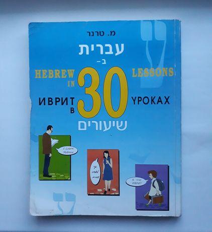 Учебник Иврит в 30 Уроках Книга по Ивриту.