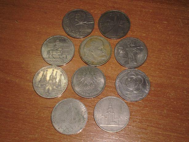 СССР 1 Рубль Юбилейный.