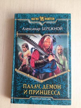 """Книга """"Палач, демон и принцесса"""" Александр Бережной"""