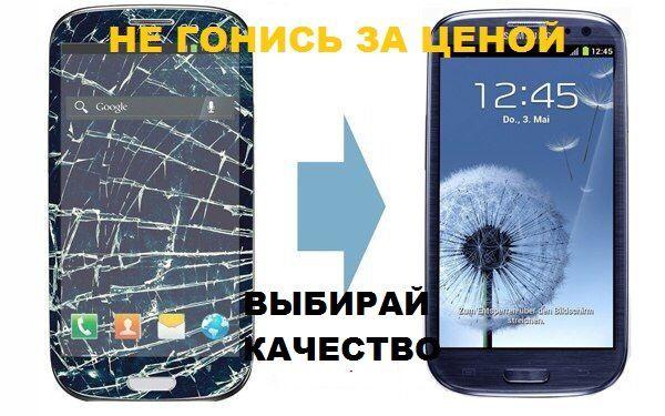 Замена ремонт стекл дисплея Samsung Note s8 s9 plus s10 A10 30 50 70