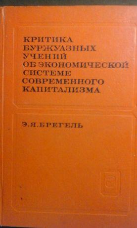 Учебники СССР.Критика буржуазных учений экономической системе Брегелье
