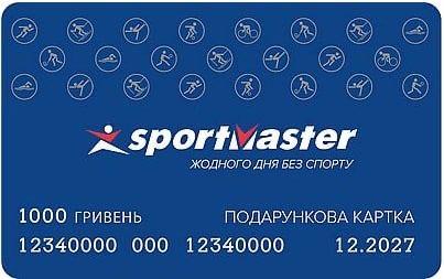 Подарунковий сертифікат в Sportmaster на 2000 грн