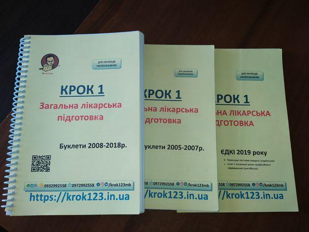 Продам буклеты для подготовки к Крок 1