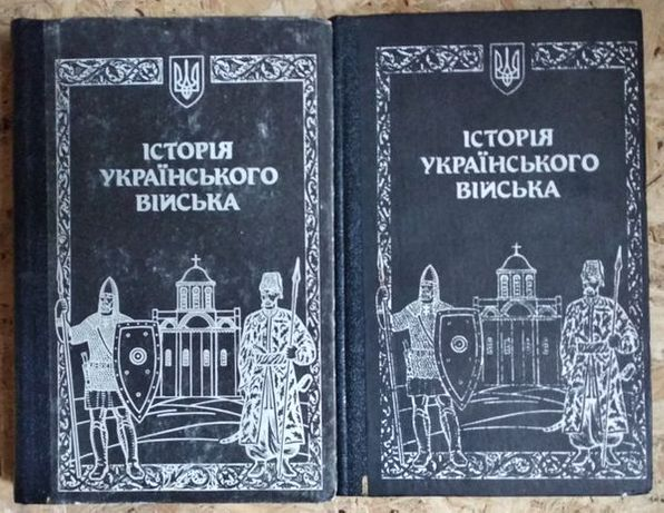 Крип'якевич, Гнатевич. - Історія Українського війська