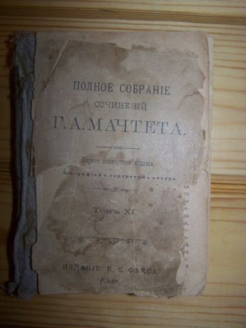 Мачтет XI и XII тома перого посмертного издания сочинений 1902 год