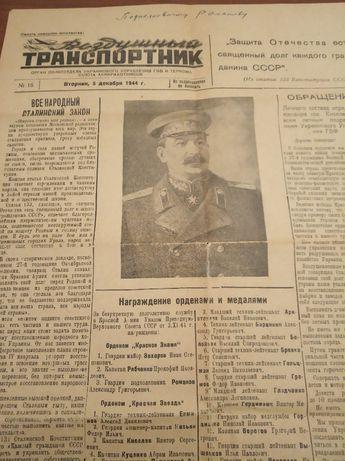 """Газета """"Воздушный транспортник"""" 5 декабря 1944 г.и 17 декабря 1934 г."""