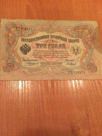 3 рубля 1905 года, управляющий Каншин