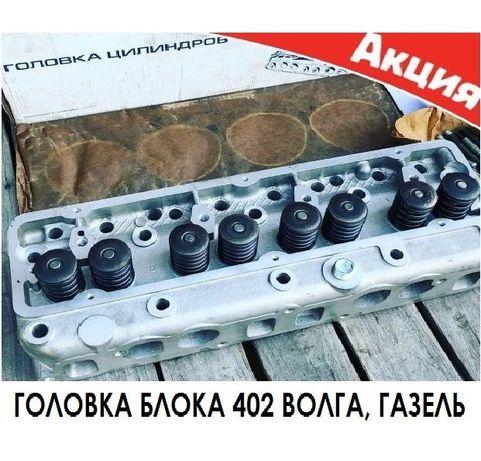 Головка блока (ГБЦ) Газель 402 405 406 двигатель соболь (ЗМЗ)