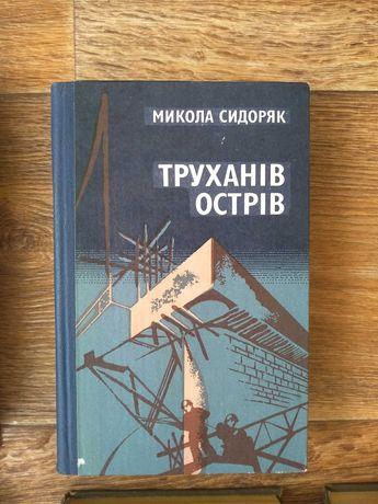 Книга Микола Сидоряк. Труханів острів. Романи.