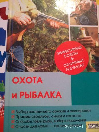 Книга   охота рыбалка мебель хозяйство дом