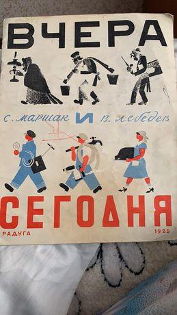 Книга Вчера,сегодня Маршак 1925