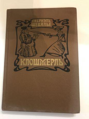 Габриэль Шевалье роман «Клошмерль»