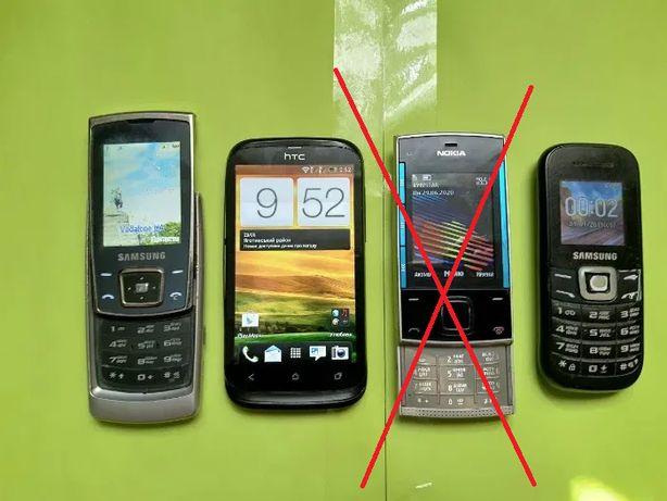 Телефон кнопочный Nokia/Samsung/HTC сенсорный ОДНИМ ЛОТОМ!