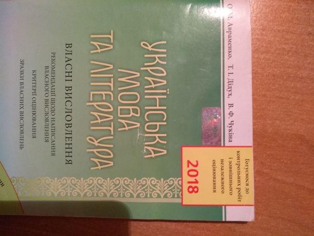 Українська мова та література (власні висловлювання)