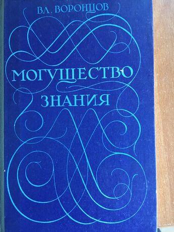 Могущество знания, Воронцов