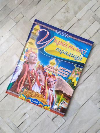 Енциклопедія українські традиції