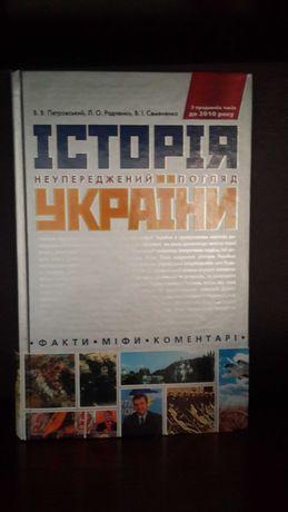 Книга Історія України В.В.Петровський