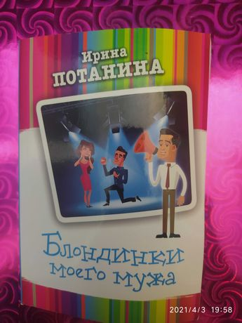 "Книга ""Блондинки моего мужа"""
