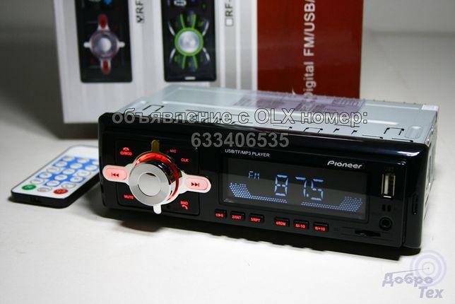 НОВЫЕ! RF-1109 Pioneer Sony Пионер Сони Автомагнитола блютус Bluetooth