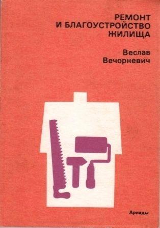 """Книга """"Ремонт и благоустройство жилища"""""""