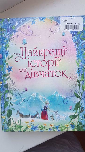 """Книга для дітей """"Найкращі історії для дівчаток"""""""
