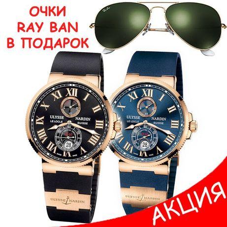 Акция Очки в подарок мужские наручные часы Ulysse Nardin Maxi Marine