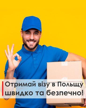 Відправка документів Новою поштою на візу в Польщу