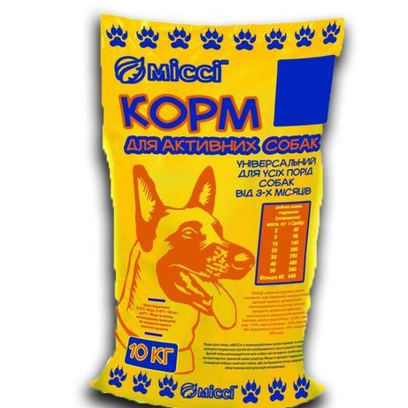 Якiсний корм для собак 10кгOLX-доставка