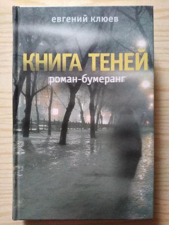 """Евгений Клюев """"Книга теней"""""""