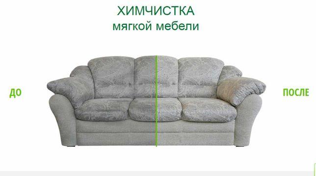 Выездная ХИМЧИСТКА мягкой мебели / ковров на Поселке