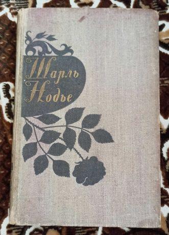 """Книга Шарль Нодье """"Избранные произведения"""" 1960 год"""
