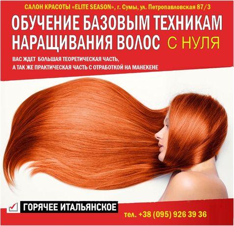 Уникальный курс по наращиванию волос - обучение с нуля !!!