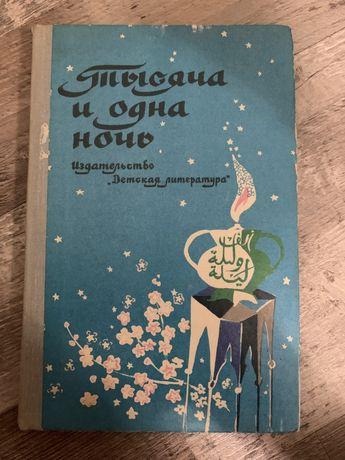 Книга «Тысяча и одна ночь»