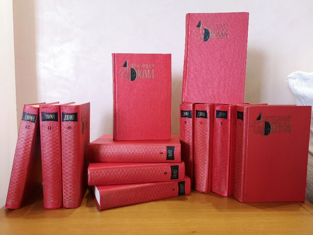 Александр Дюма. Собрание сочинений в 12+1 томах (1976-1980, 1991)