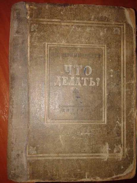 книга Чернышевский ЧТО ДЕЛАТЬ.1950 года
