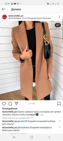 Пальто кашемір 46-48