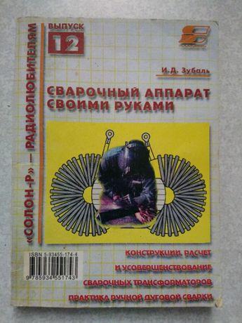 """Книга """"Сварочный аппарат своими руками"""""""