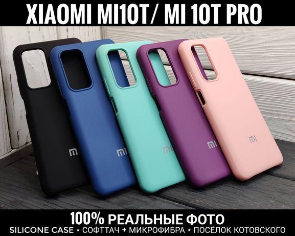 Чехол Silicone Case. Софттач. Микрофибра. Xiaomi Mi10T Pro