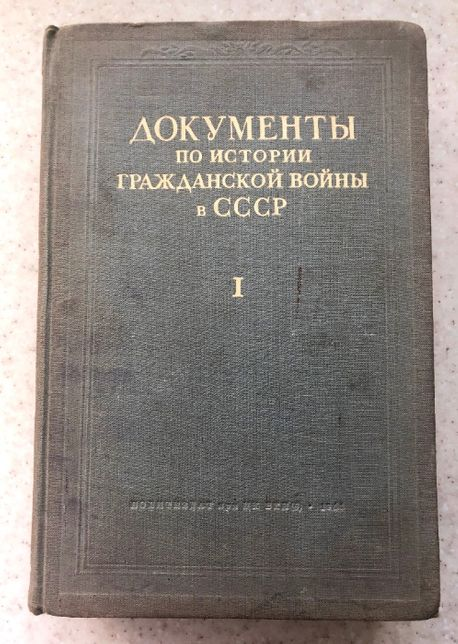 Документы по истории Гражданской войны в СССР. Том I. Изд. 1941г.