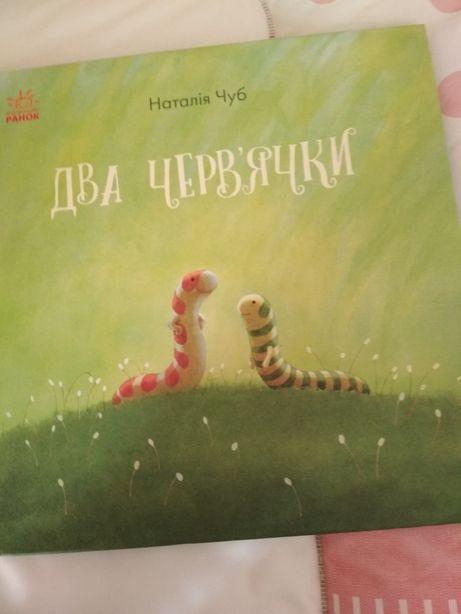 Детская книга. Наталья Чуб