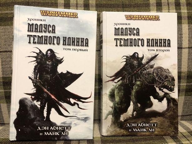 Warhammer. Дэн Абнетт и Майк Ли. Хроники Малуса. Фантастика, фэнтези.