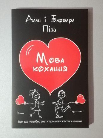 """Книга Алан і Барбара Піз """"Мова кохання"""""""