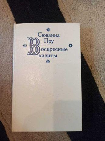 Книга, сюзана пру, воскресные визиты