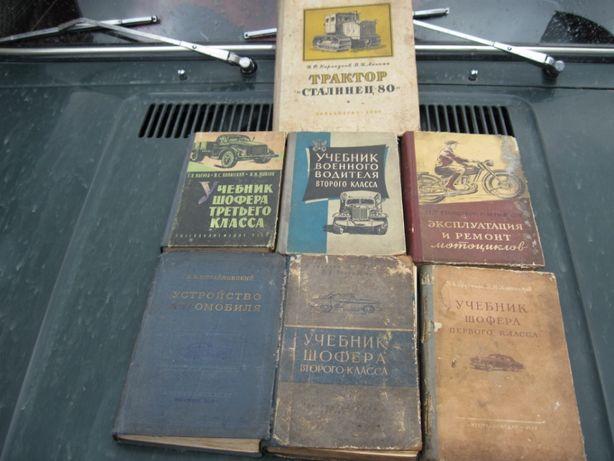 Техническая литература по автомобилям и мотоциклам СССР раритет.