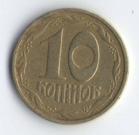 10 копеек Украины 1992 года