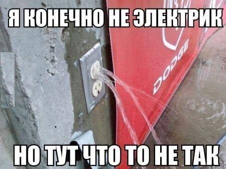 Электрик 24/7 аварийный электрик!