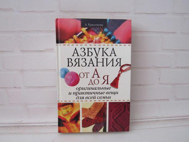 Азбука вязания А. Красичкова