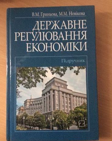 Державне регулювання економіки Гриньова Новікова