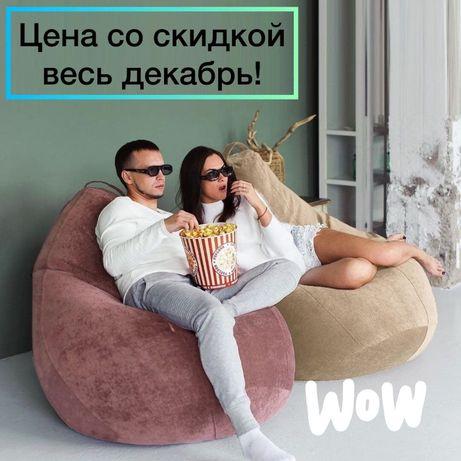 Кресло Мешок груша Пуф Крісло подушка, лучший подарок