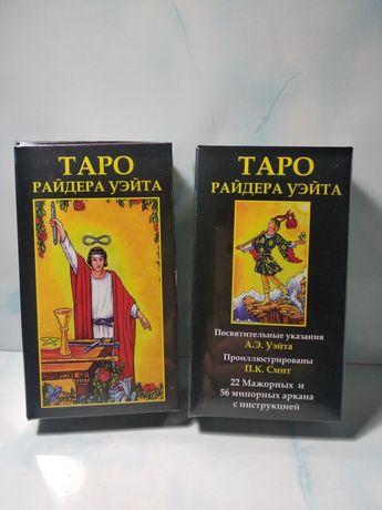 Карты Таро для гаданий и предсказаний